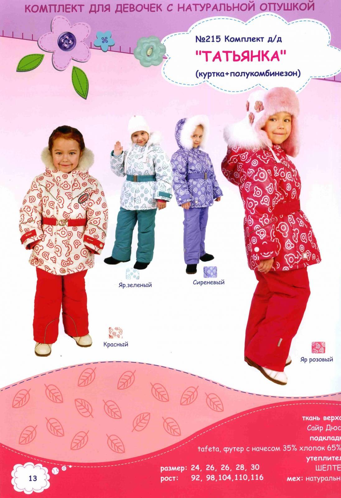 Coolclub Детская Одежда Каталог