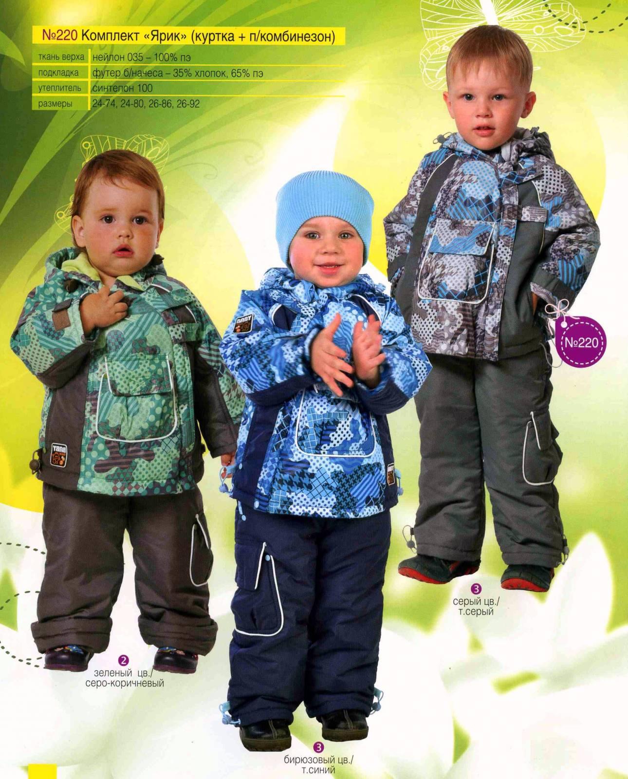 верхняя одежда для детей купить оптом проектирование, недвижимость Начало